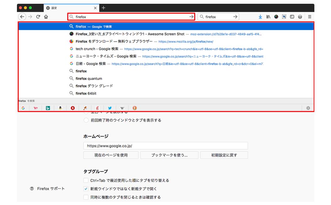 高速化・省メモリ化したブラウザ「Firefox」の使い方_004a.png