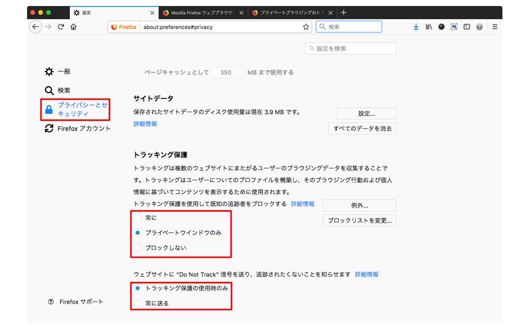 高速化・省メモリ化したブラウザ「Firefox」の使い方_017a.png
