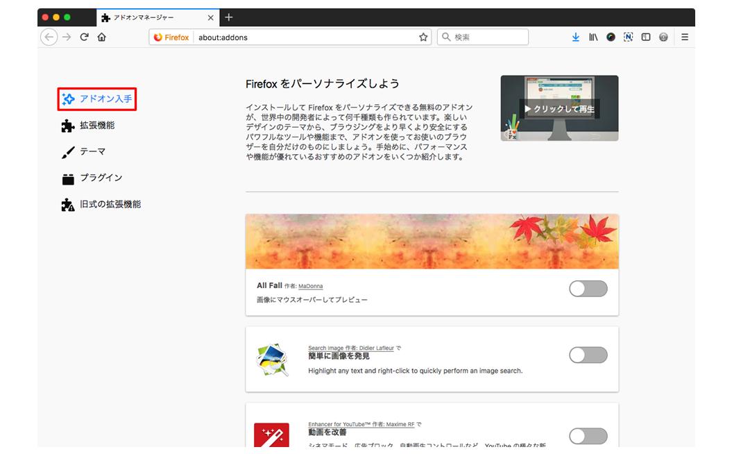 高速化・省メモリ化したブラウザ「Firefox」の使い方_012a.png