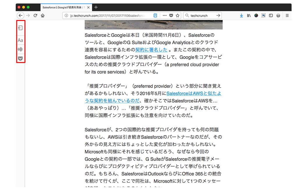 高速化・省メモリ化したブラウザ「Firefox」の使い方_014a.png
