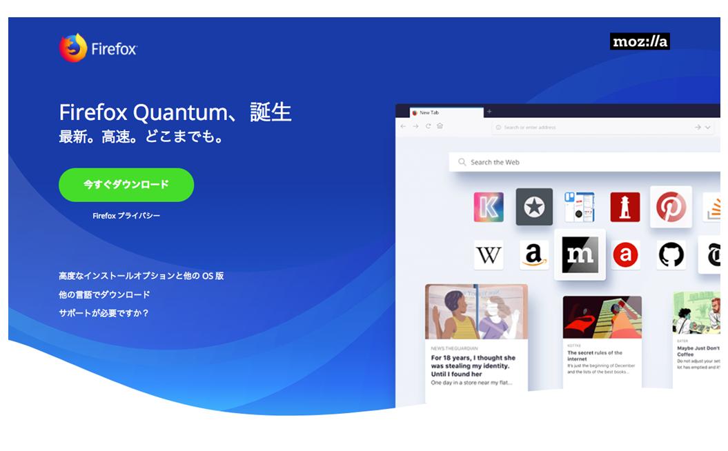 高速化・省メモリ化したブラウザ「Firefox」の使い方_001a.png