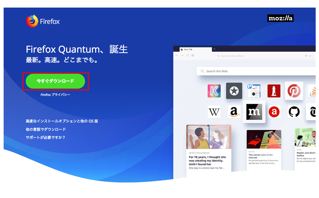 高速化・省メモリ化したブラウザ「Firefox」の使い方_002a.png