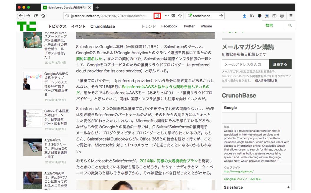高速化・省メモリ化したブラウザ「Firefox」の使い方_013a.png