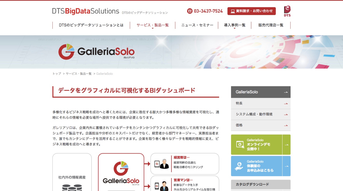 GalleriaSolo.jpg