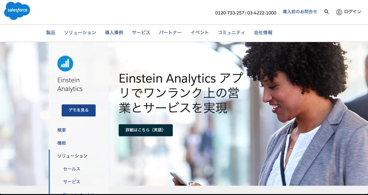 Einstein_Analytics(Wave_Analytics).png