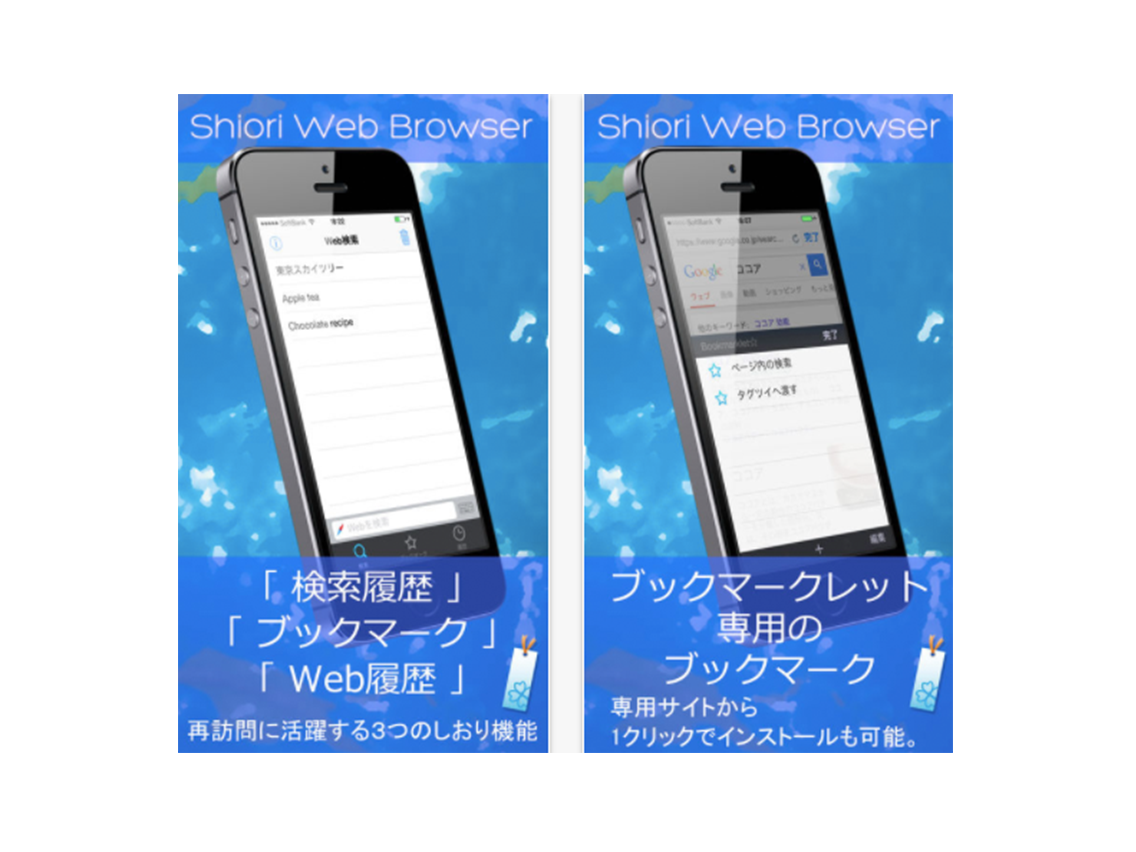 Shiori_Webブラウザ.png