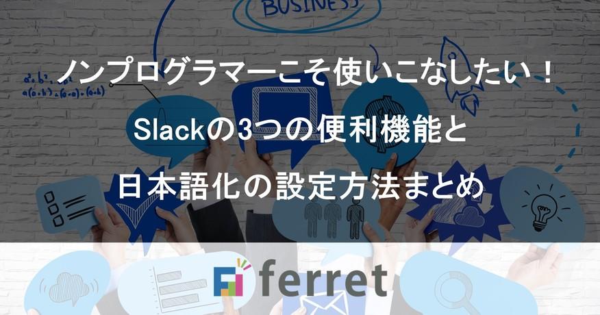 世界規模で利用者が急増する Slack!3つの便利機能と日本語化の設定方法