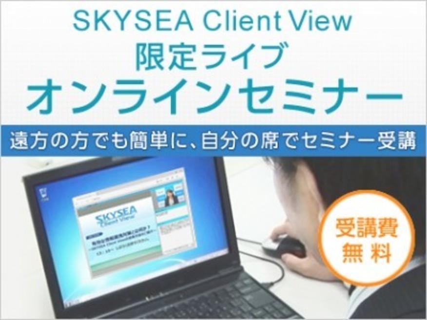 【1/23開催】Webセミナー[ITを安全に使用するために必要な情報漏洩対策とは~SKYSEA Client Viewで実現できる対策をご紹介~](受講費無料)