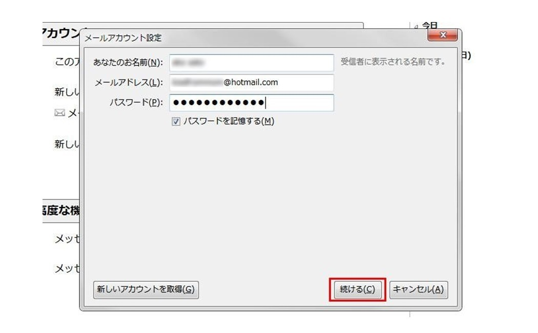 万能メールツールThunderbirdの登録と使い方_011a.jpg