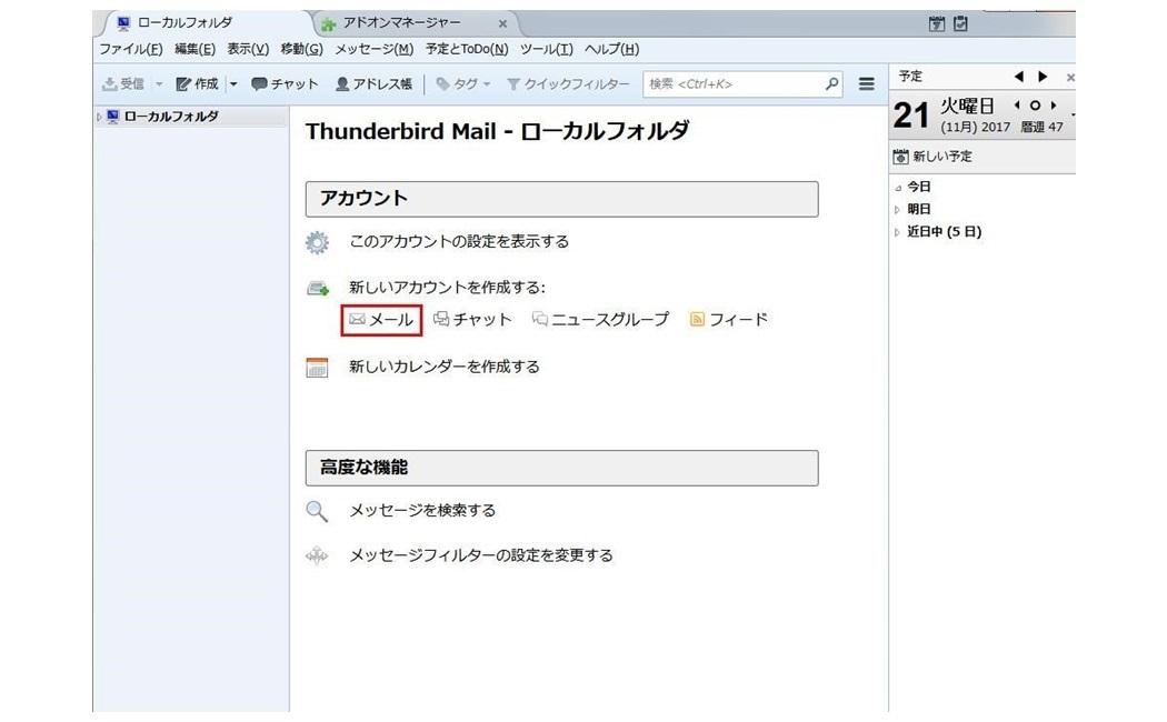 万能メールツールThunderbirdの登録と使い方_008a.jpg