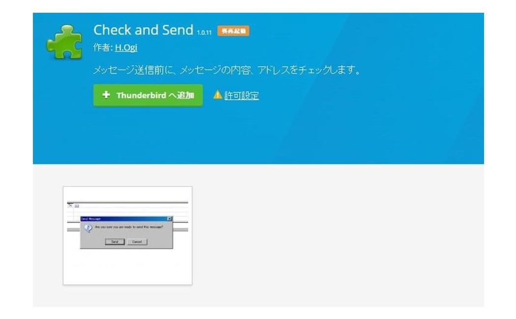 万能メールツールThunderbirdの登録と使い方_026a.jpg