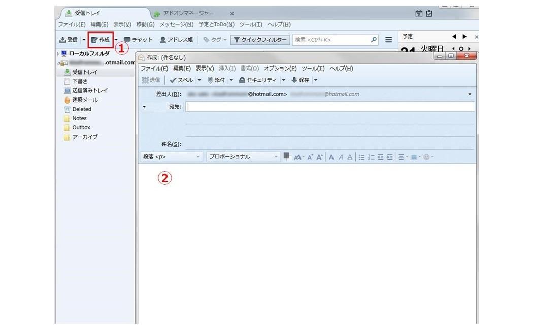 万能メールツールThunderbirdの登録と使い方_006a.jpg