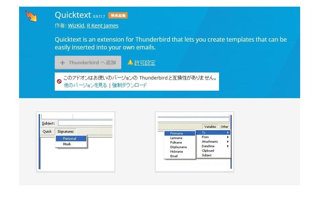 万能メールツールThunderbirdの登録と使い方_025a.jpg