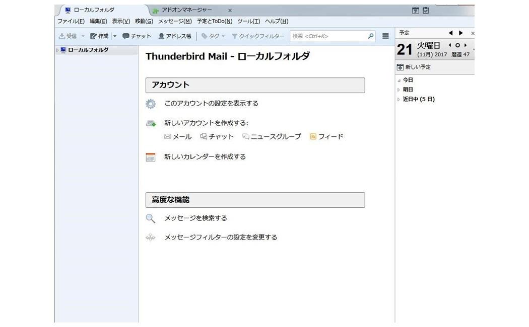 万能メールツールThunderbirdの登録と使い方_004a.jpg