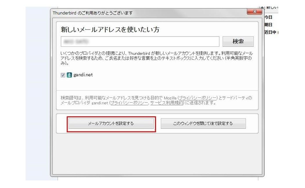 万能メールツールThunderbirdの登録と使い方_010a.jpg