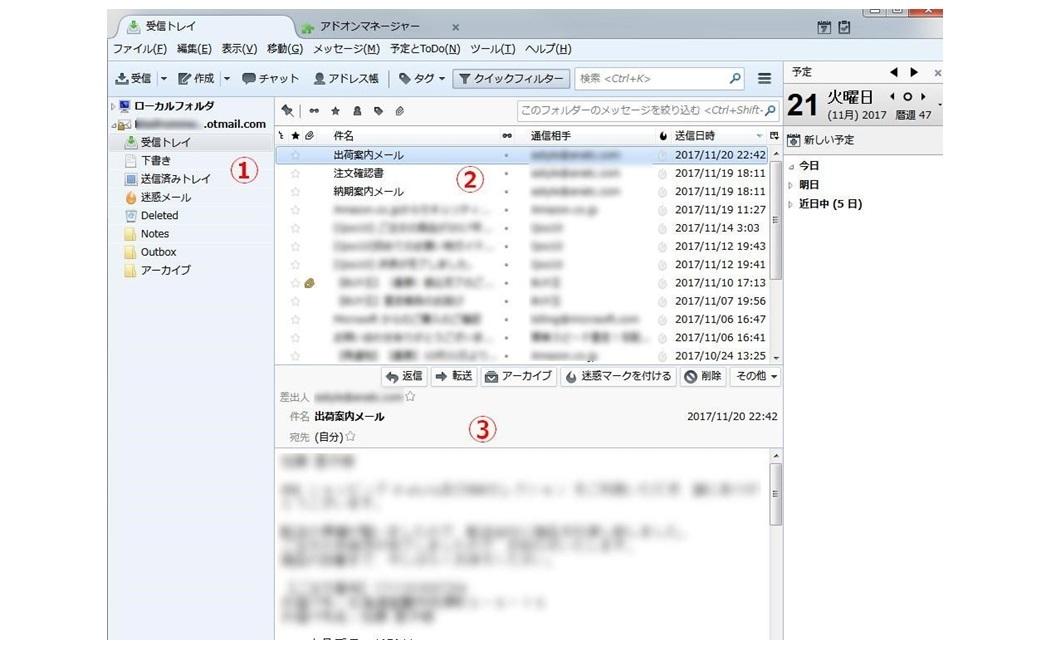 万能メールツールThunderbirdの登録と使い方_005a.jpg