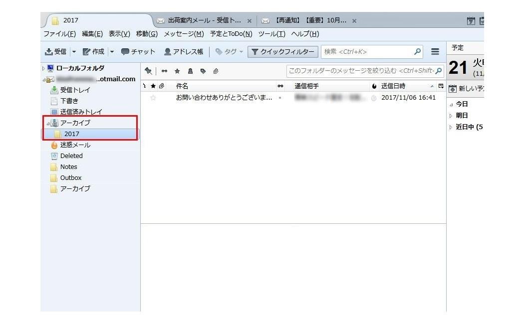 万能メールツールThunderbirdの登録と使い方_018a.jpg