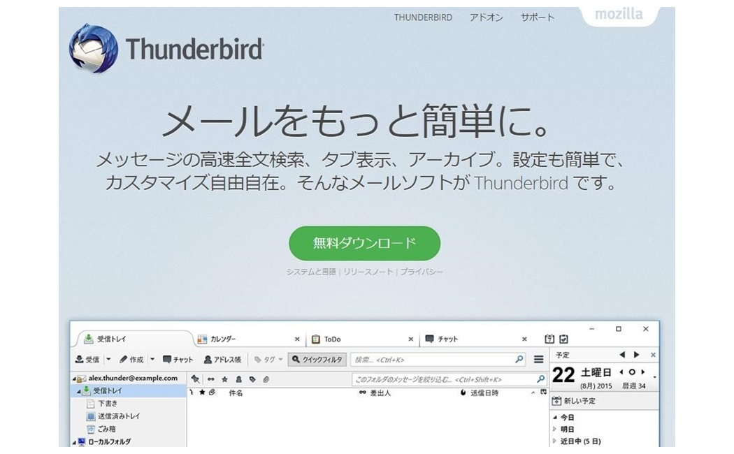 万能メールツールThunderbirdの登録と使い方_001a.jpg