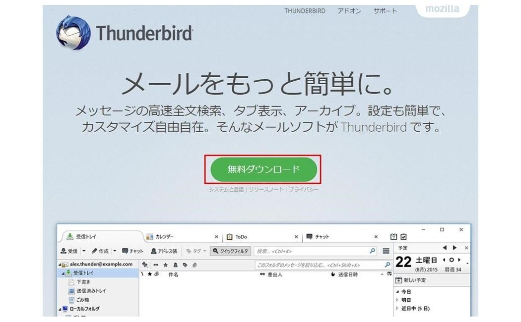 万能メールツールThunderbirdの登録と使い方_002a.jpg