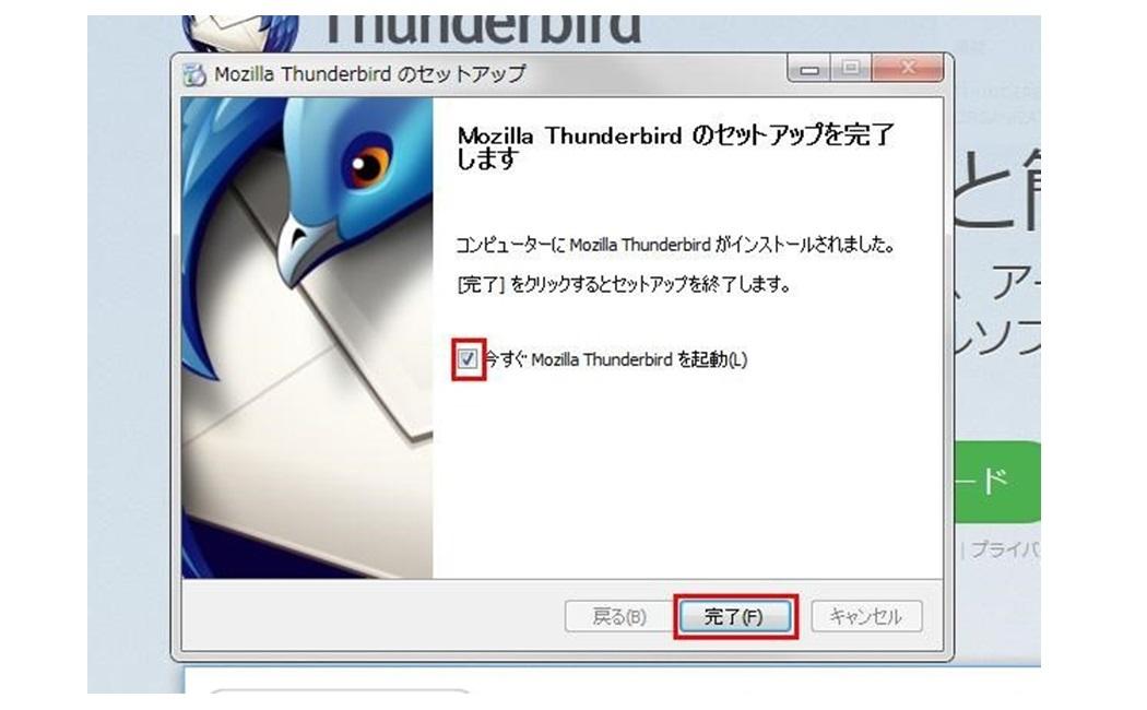 万能メールツールThunderbirdの登録と使い方_003a.jpg