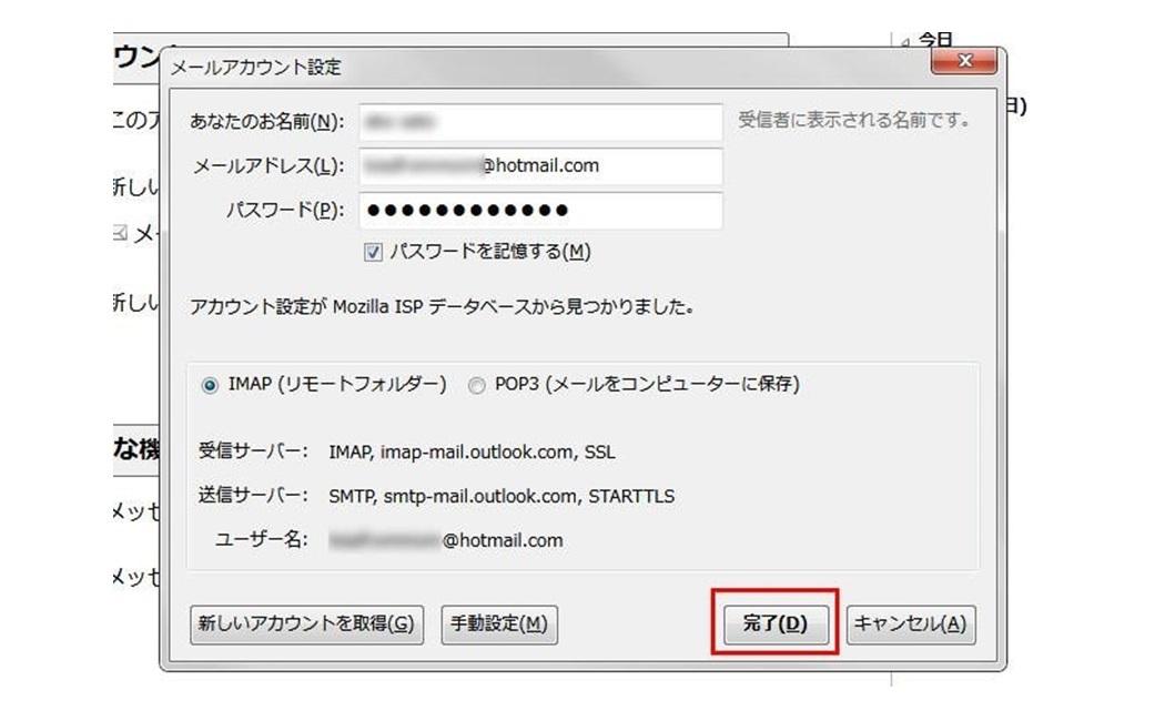 万能メールツールThunderbirdの登録と使い方_012a.jpg