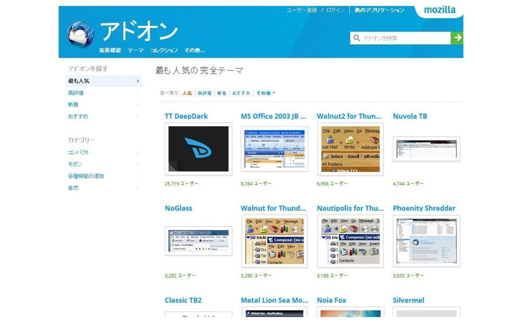 万能メールツールThunderbirdの登録と使い方_021a.jpg