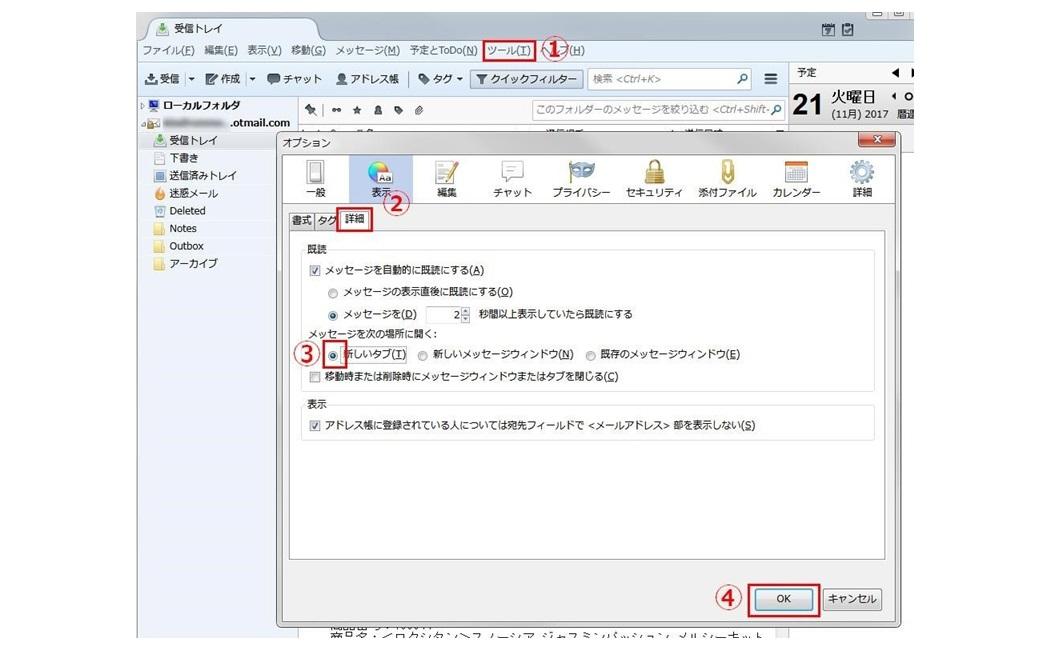万能メールツールThunderbirdの登録と使い方_015a.jpg