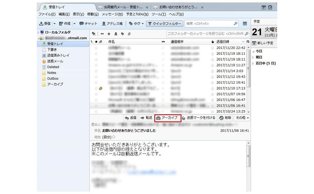 万能メールツールThunderbirdの登録と使い方_017a.jpg