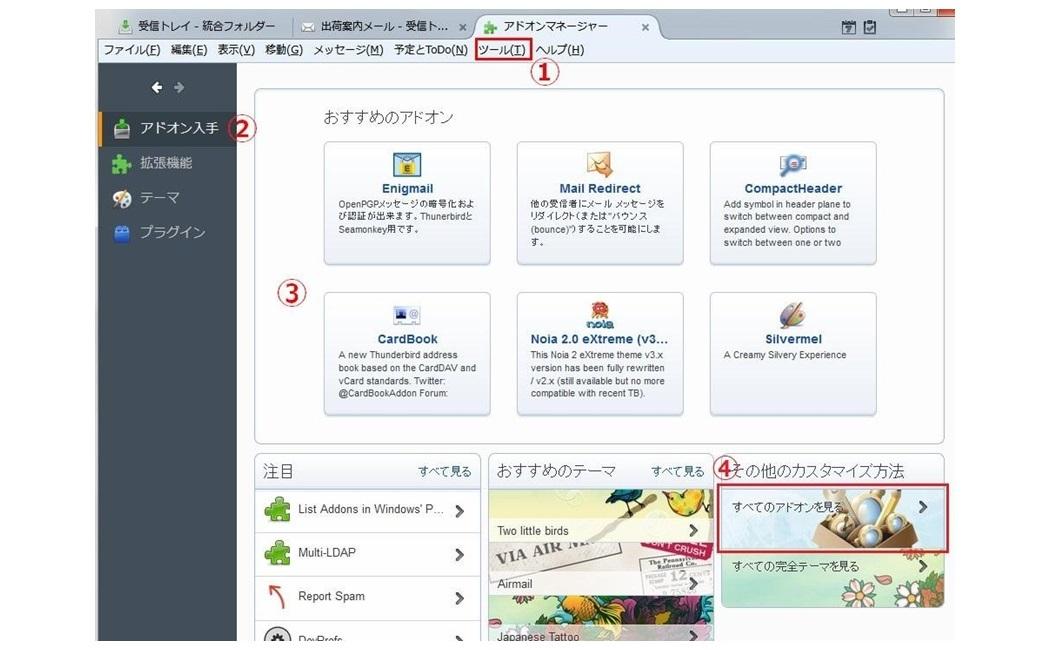 万能メールツールThunderbirdの登録と使い方_023a.jpg