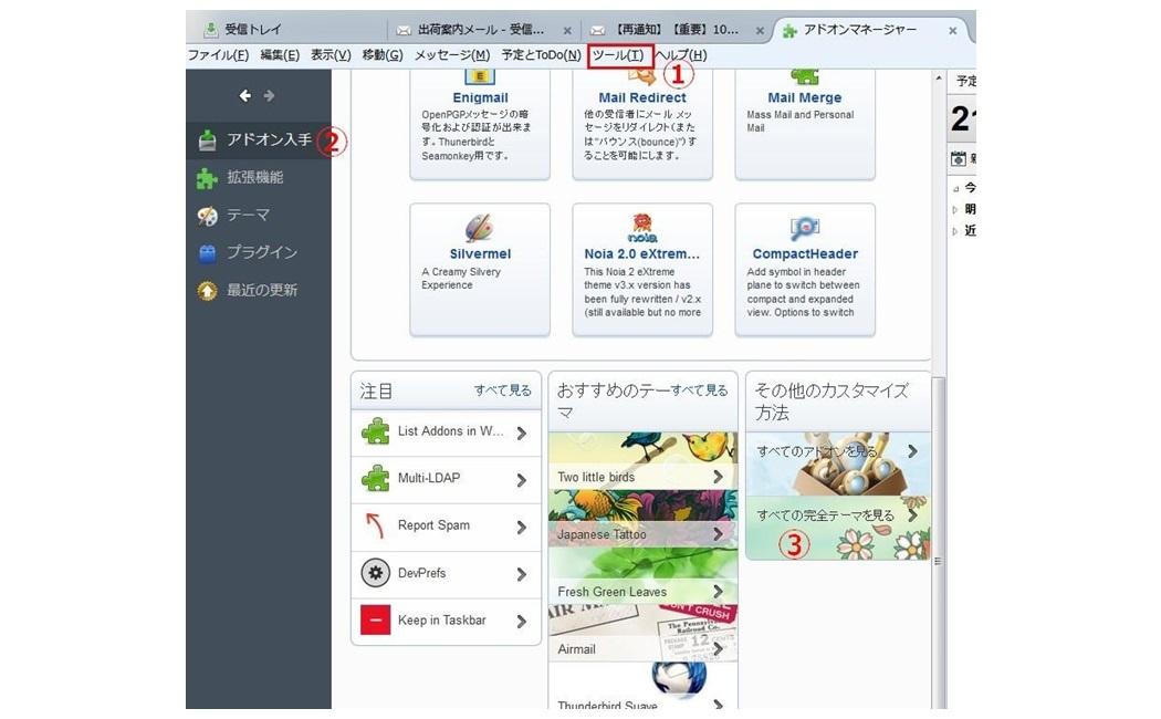 万能メールツールThunderbirdの登録と使い方_020a.jpg