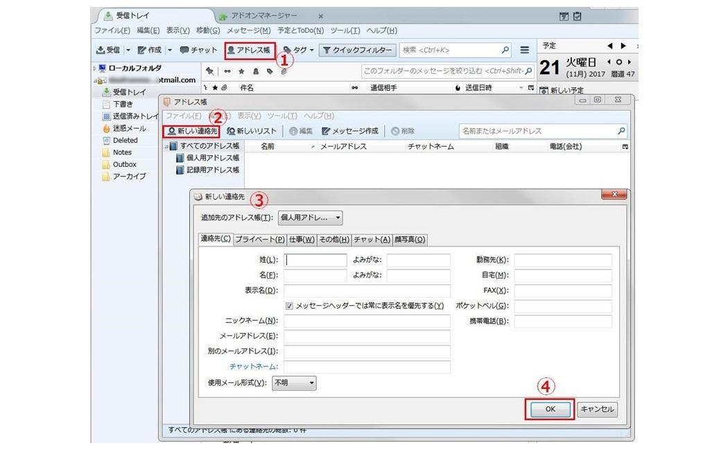 万能メールツールThunderbirdの登録と使い方_014a.jpg