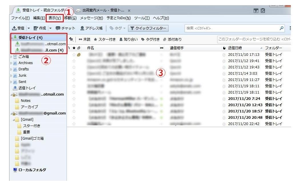 万能メールツールThunderbirdの登録と使い方_022a.jpg