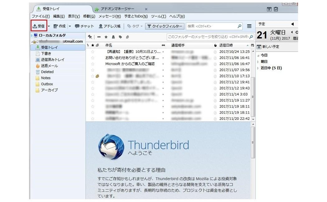 万能メールツールThunderbirdの登録と使い方_007a.jpg