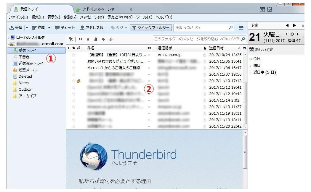 万能メールツールThunderbirdの登録と使い方_013a.jpg