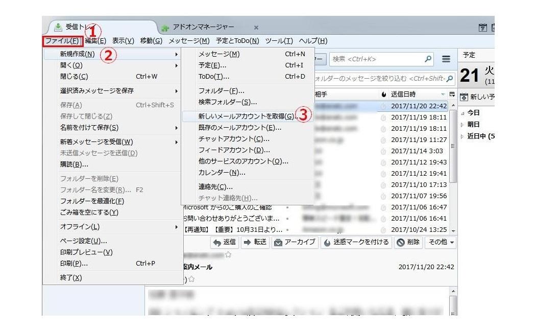 万能メールツールThunderbirdの登録と使い方_009a.jpg