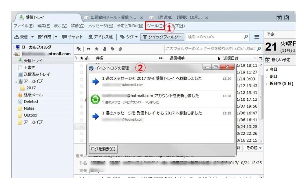 万能メールツールThunderbirdの登録と使い方_019a.jpg