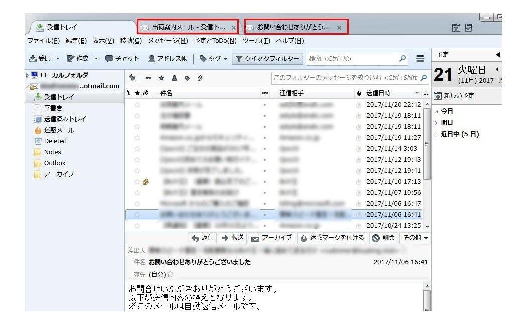 万能メールツールThunderbirdの登録と使い方_016a.jpg