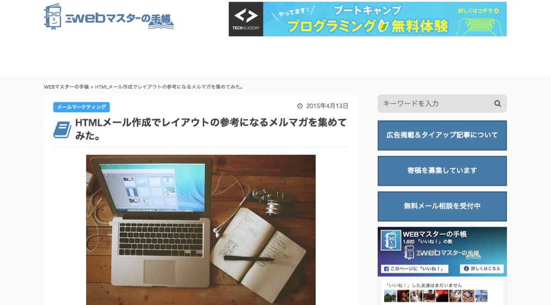 htmlmail_-_3.jpg