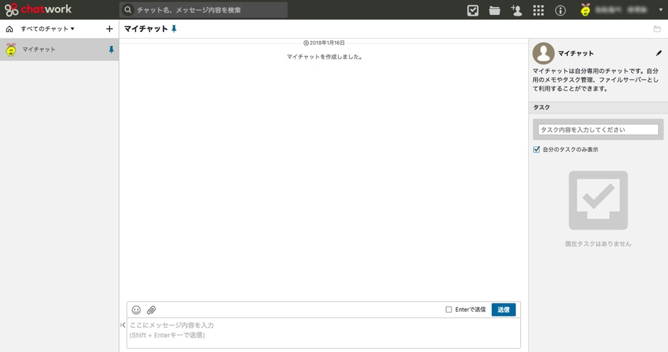 Chatwork_-_マイチャット