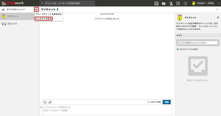Chatwork_-_コンタクトの追加方法