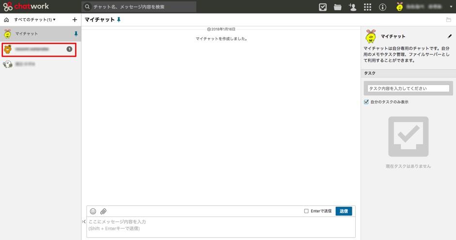 Chatwork_-_コンタクト承認依頼