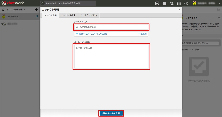 Chatwork_-_メールで招待する方法