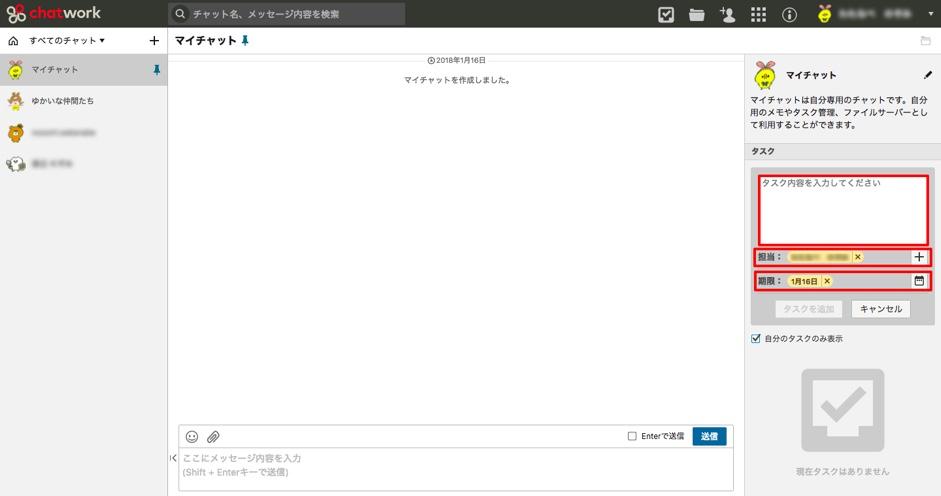 Chatwork_-_タスク管理