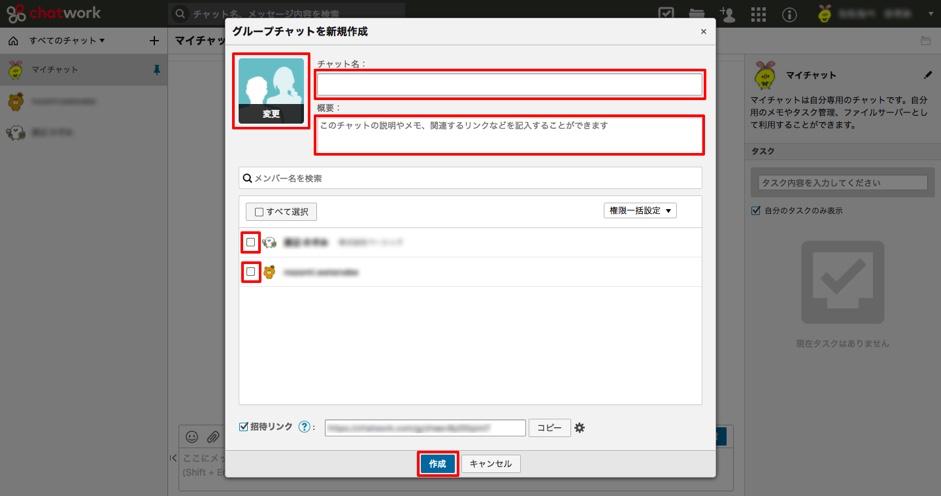 Chatwork_-_グループチャットの作成方法