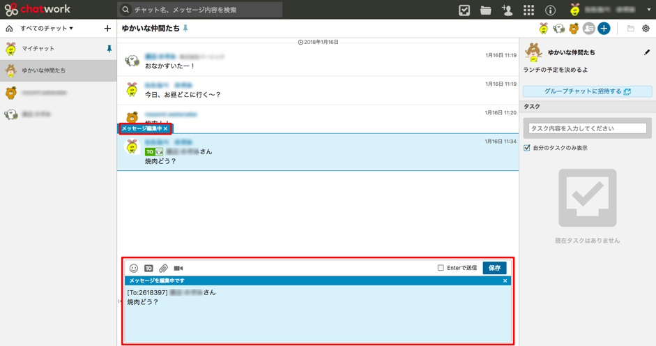 Chatwork_-_メッセージ編集