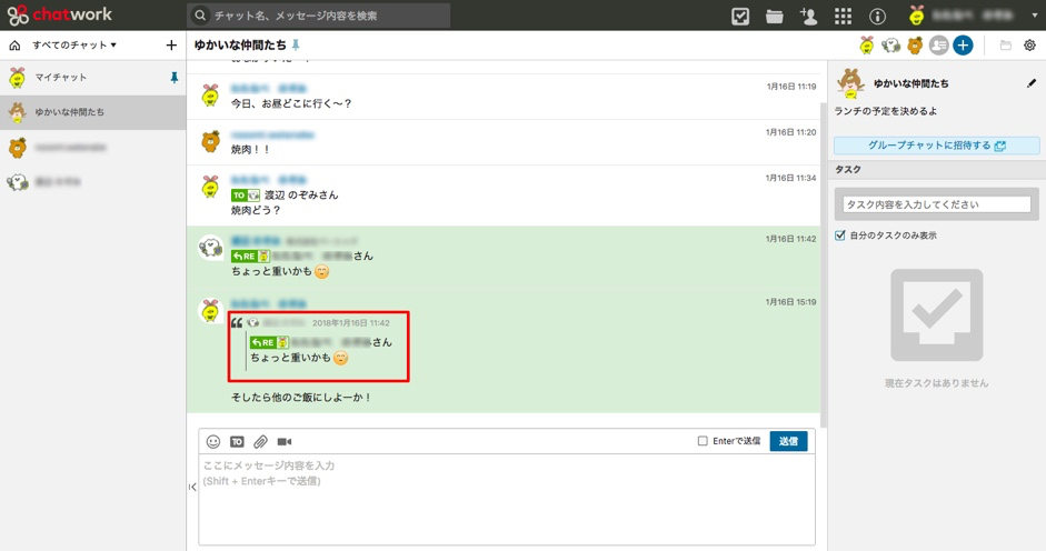 Chatwork_-_引用