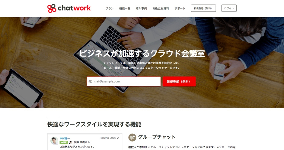 Chatwork_-_1.jpg