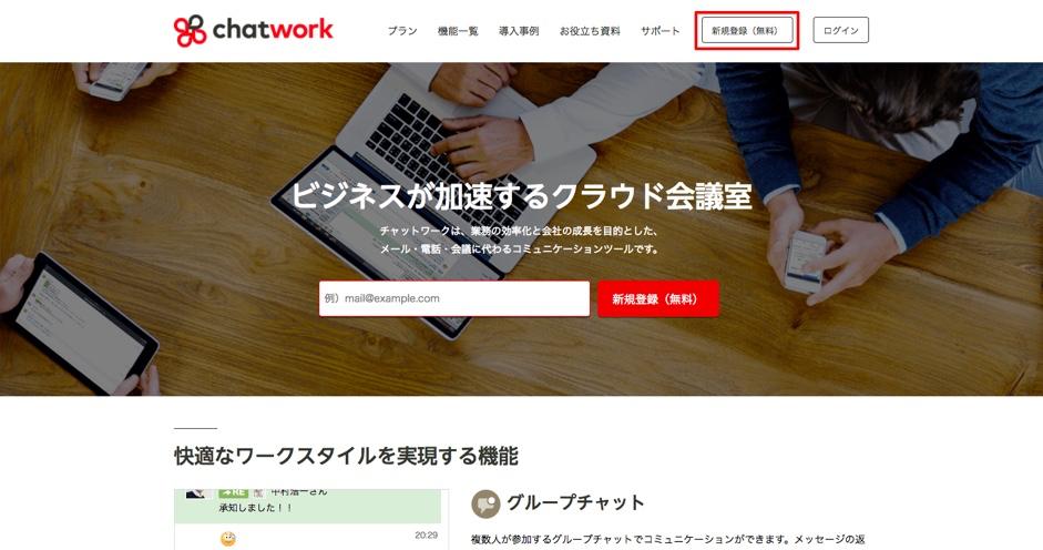 Chatworkの登録方法