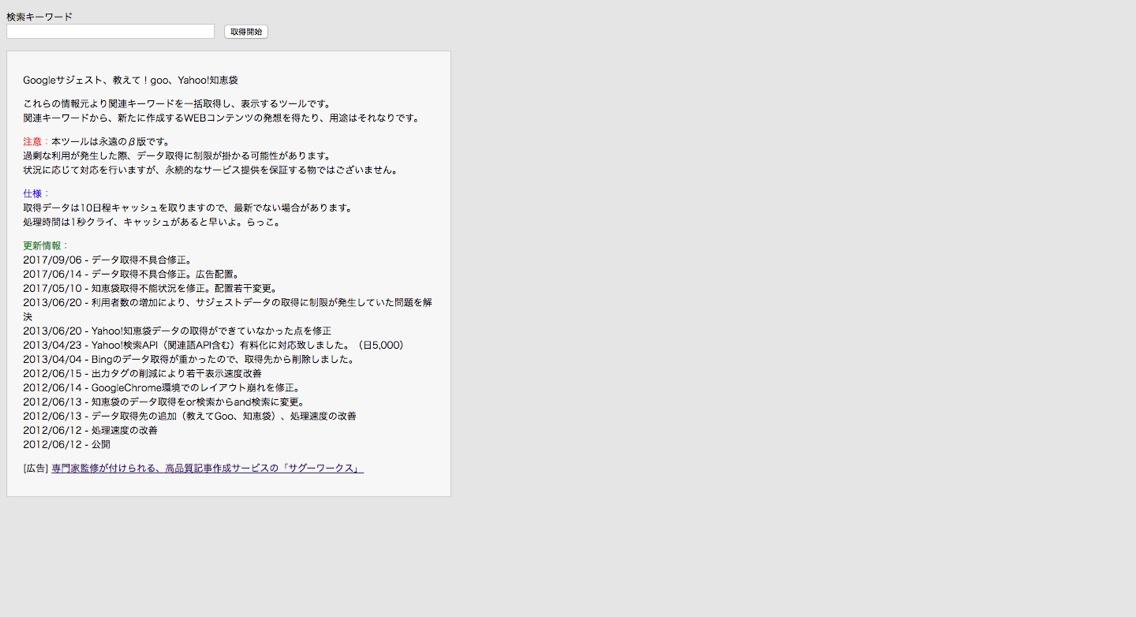 サジェスト_-_11.jpg