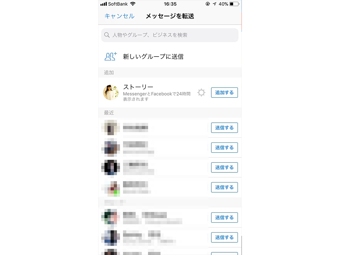 Facebook Messenger メッセンジャー の知っておきたい便利機能5つ